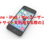 iPhone・iPad・Macユーザーが、ポイントサイトを利用する際の注意点!